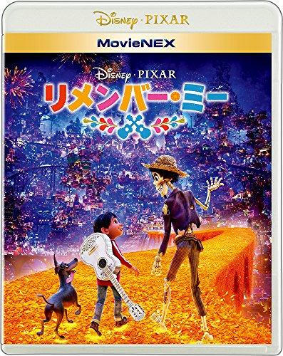 リメンバー・ミーMovieNEX[ブルーレイ+DVD+デジタルコピー(クラウド対応)+MovieNEXワールド][Blu-ray]