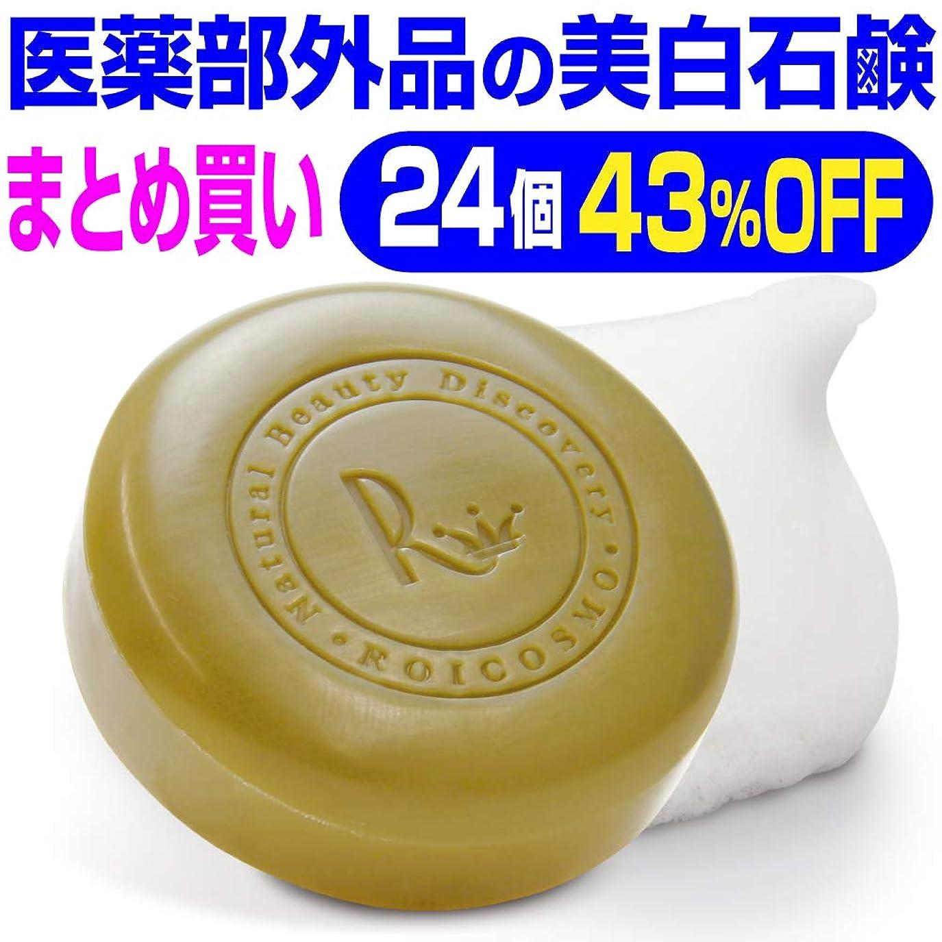 コンパクトアイスクリームテセウス24個まとめ買い43%OFF 美白石鹸/ビタミンC270倍の美白成分配合の 洗顔石鹸『ホワイトソープ100g×24個』