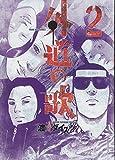 外道の歌 2巻 (ヤングキングコミックス)