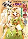そして花嫁は恋を知る1 黄金の都の癒し姫 (集英社コバルト文庫)