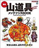 PEAKS特別編集 最新山道具メンテナンスBOOK[雑誌] エイ出版社のアウトドアムック
