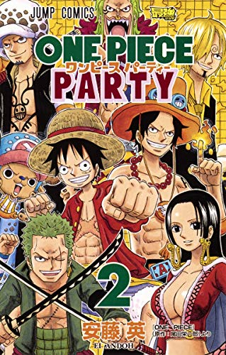 ワンピース パーティー 2 (ジャンプコミックス)