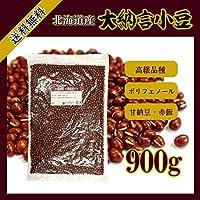 北海道産 大納言小豆 (900g)