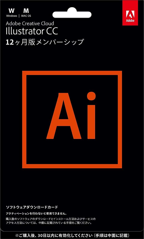 晴れギャングスター拮抗するAdobe Illustrator CC|12か月版|Windows/Mac対応|パッケージコード版