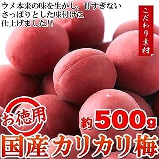 旨さを求めた3つのこだわり【お徳用】国産カリカリ梅500g / 常温便