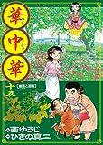 華中華(ハナ・チャイナ) 15 (ビッグコミックス)
