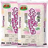 秋田県産あきたこまち 10kg(5kg×2) 令和3年産 お米 白米
