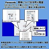 パナソニック電工 住宅用分電盤 BQWF84182