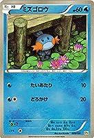 ポケモンカードゲームXY ミズゴロウ(キラ仕様) / プレミアムチャンピオンパック「EX×M×BREAK」(PMCP4)/シングルカード