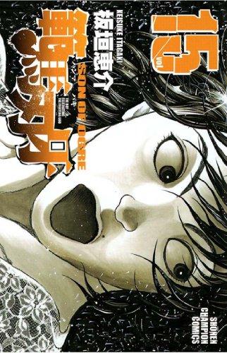 範馬刃牙(15) (少年チャンピオン・コミックス)