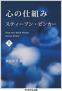 心の仕組み 上 (ちくま学芸文庫)