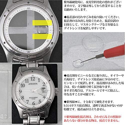 セイコー(SEIKO)ガラス接着剤SE-S-314紫外線硬化タイプ