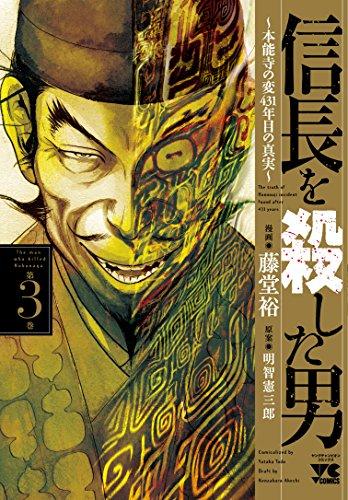 信長を殺した男~本能寺の変431年目の真実~(3)(ヤングチャンピオン・コミックス)