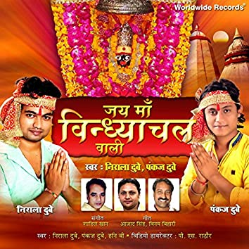 Jai Maa Vindhyachal Wali