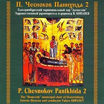 Pavel Chesnokov: Panikhida 2 (Orthodox Memorial Service)