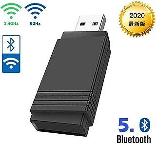 【令和最新版】WiFi 無線LAN 子機 11ac MU-MIMO AC1300デュアルバンド(867+400Mbps)、7つチャネルを対応したBluetooth5.0アダプター (黒)