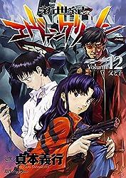 新世紀エヴァンゲリオン(12) (角川コミックス・エース)