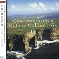 Music Collection 3 by Genso Suikoden (2004-04-14)