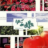 りんご de お茶会~short piano stories vol.2~