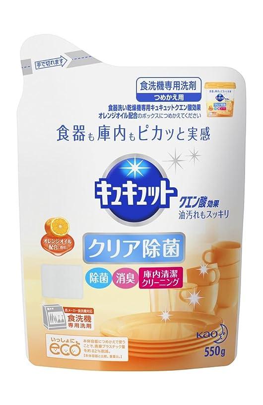 ブラインド方言ホイップ食洗機用キュキュットクエン酸オレンジオイル つめかえ用 550g