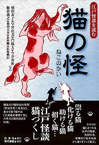 猫の怪 (江戸怪談を読む)