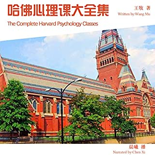 哈佛心理课大全集 - 哈佛心理課大全集 [The Complete Harvard Psychology Classes] audiobook cover art