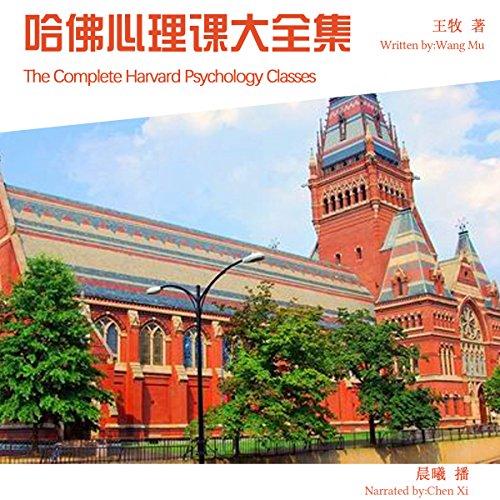 哈佛心理课大全集 - 哈佛心理課大全集 [The Complete Harvard Psychology Classes] audiobook cover art