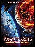 アルマゲドン2012 マーキュリー・クライシス (字幕版)