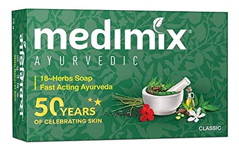 フォークでも見えるMEDIMIX メディミックス アーユルヴェーダ石鹸 18ハーブス20個セット(medimix classic 18-HERB AYURVEDA) 125g