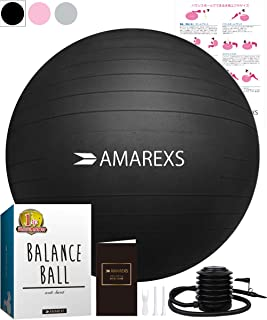 AMAREXS バランスボール 55cm 65cm ヨガボール ピラティスボール 滑り止め フットポンプ付き 筋トレストレッチ ヨガ 椅子 腰痛防止 関節保護
