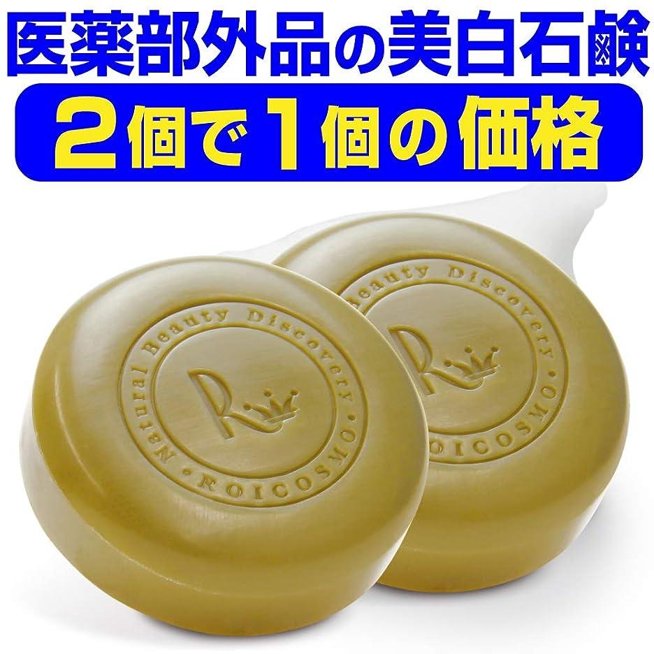 同行するエンジニアリング療法2個まとめ買い9%OFF 美白石鹸/ビタミンC270倍の美白成分配合の 洗顔石鹸 固形『ホワイトソープ100g×2個』