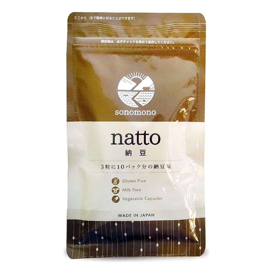 交流するエージェント加速度【そのもの 納豆 (90粒) 約1ヶ月分】 3粒で10パック分の生きた 納豆菌 サプリメント