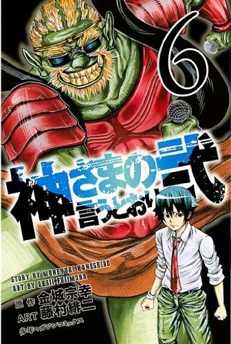 神さまの言うとおり弐(6) (週刊少年マガジンコミックス) - 金城宗幸, 藤村緋二
