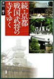 京都戦国武将の寺をゆく (続)
