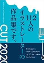 CUT カット2020年度版 (ART BOOK OF SELECTED ILLUSTRATION)