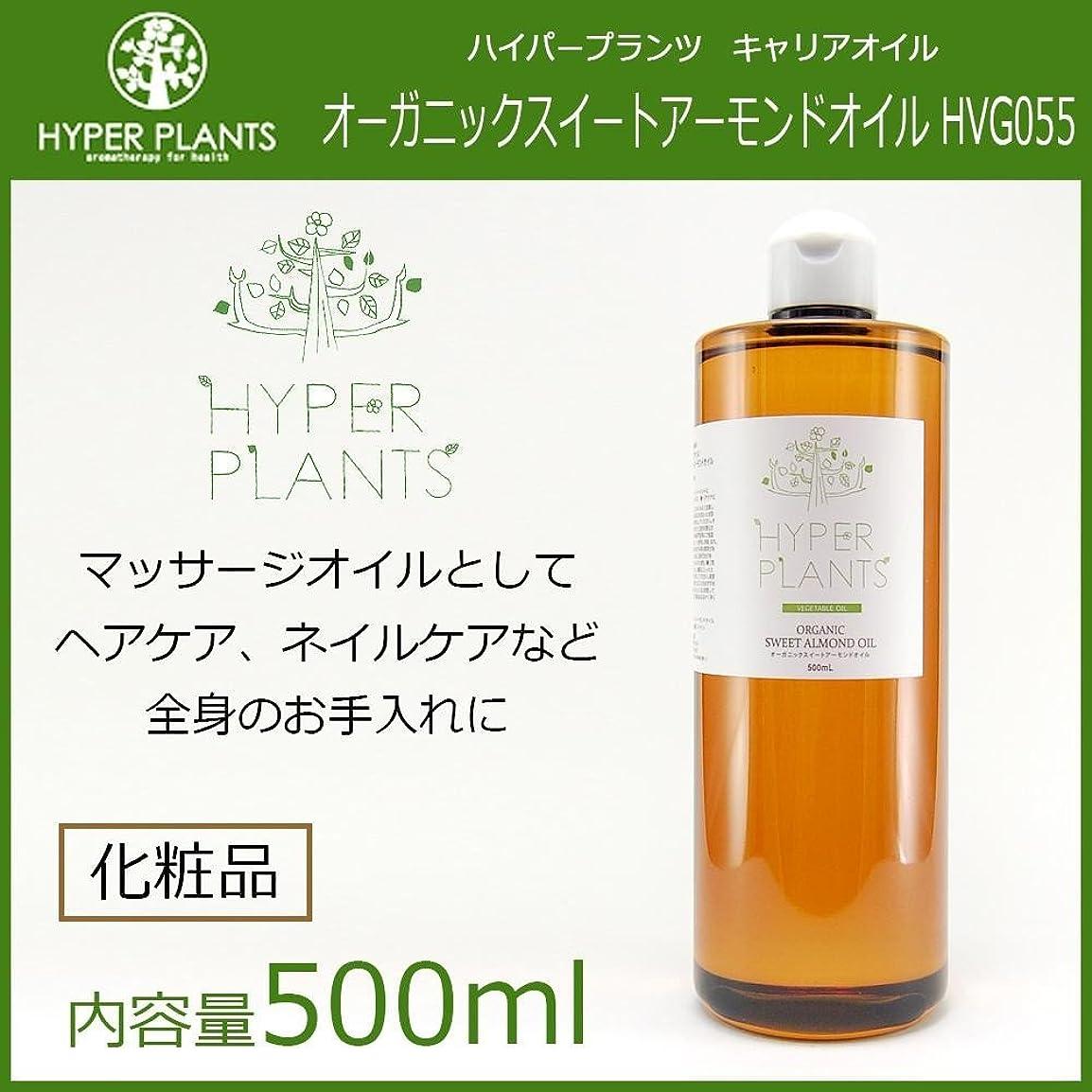 束ねるドラマ車HYPER PLANTS ハイパープランツ キャリアオイル オーガニックスイートアーモンドオイル 500ml HVG055