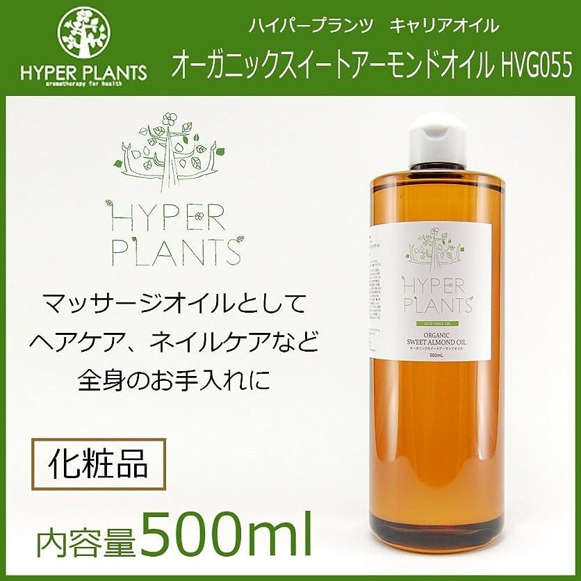 フルーツ量でセットアップHYPER PLANTS ハイパープランツ キャリアオイル オーガニックスイートアーモンドオイル 500ml HVG055