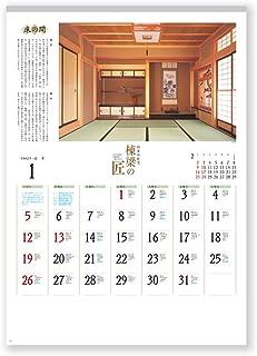 新日本カレンダー 2020年 カレンダー 壁掛け 棟梁の匠 NK140