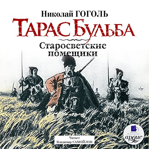 Taras Bul'ba [Taras Bulba - Russian Edition] cover art