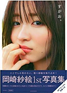すがお。特装版―岡崎紗絵1st写真集 ([バラエティ])