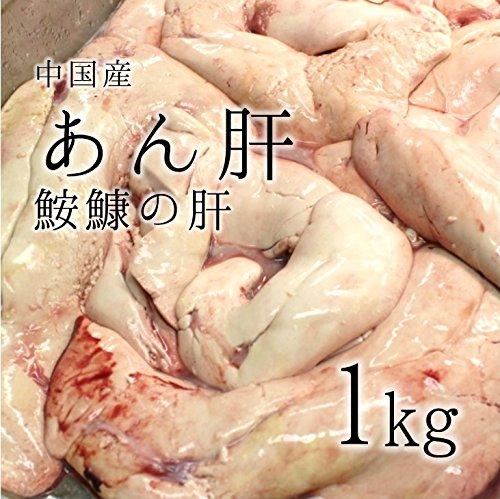 生 あん肝 アンキモ 海のフォアグラ 約1kg(築地直送)中国産 鮟肝 アン肝 あんきも 鮮魚