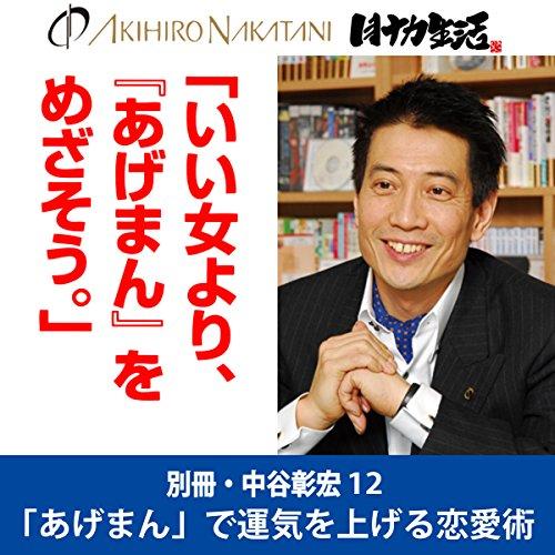 『別冊・中谷彰宏12「いい女より『あげまん』をめざそう。」――『あげまん』で運気を上げる恋愛術』のカバーアート