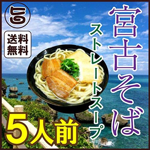 宮古そばゆで麺5人前セット ストレートスープ 久松製麺所 宮古島版沖縄そば コシのある麺とあっさり澄み切ったスープ