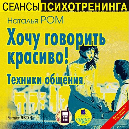 Khochu govorit' krasivo! Tekhniki rechi audiobook cover art