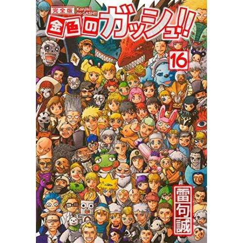 金色のガッシュ!! 完全版(16)