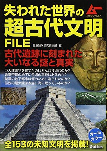 失われた世界の超古代文明FILE