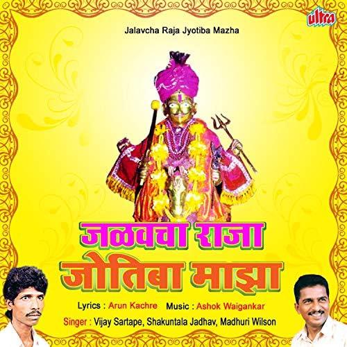 Vijay Sartape, Shakuntala Jadhav & Madhuri Mahajan