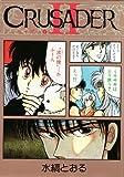 Crusader (クルセイダー) (2) (ウィングス・コミックス)