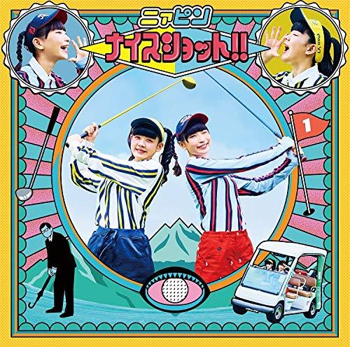 ナイスショット!!(初回生産限定盤)(DVD付)