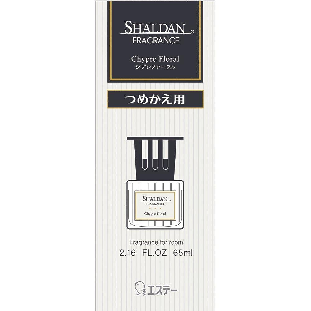 三進化家庭教師シャルダン SHALDAN フレグランス 消臭芳香剤 部屋用 つめかえ シプレフローラル 65ml